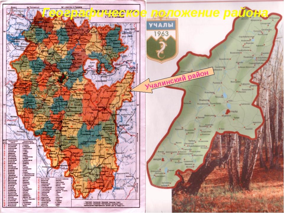Географическое положение района Учалинский район
