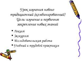 Урок изучения нового традиционный (комбинированный) Цель: изучение и первично
