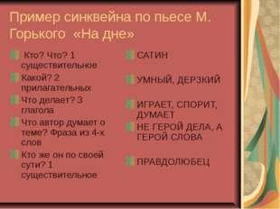 Пример синквейна по пьесе М. Горького «На дне» Кто? Что? 1 существительное Ка