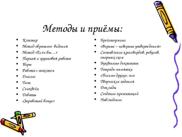 Методы и приёмы: Кластер Метод образного видения Метод «Если бы…» Парная и гр...