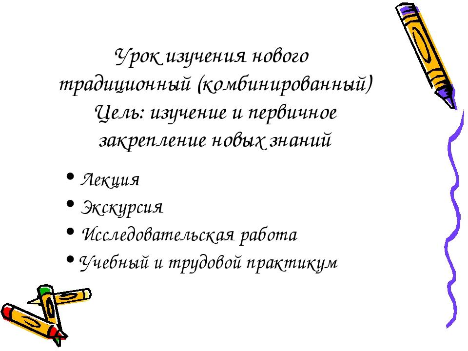 Урок изучения нового традиционный (комбинированный) Цель: изучение и первично...