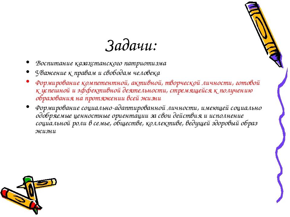 Задачи: Воспитание казахстанского патриотизма Уважение к правам и свободам че...