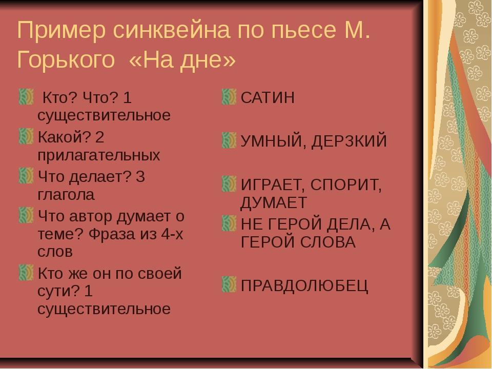 Пример синквейна по пьесе М. Горького «На дне» Кто? Что? 1 существительное Ка...