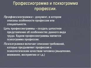 Профессиограмма и психограмма профессии. Профессиограмма – документ, в которо