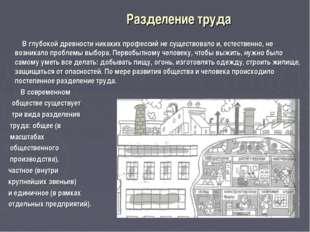 Разделение труда В глубокой древности никаких профессий не существовало и, е