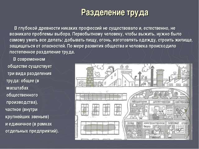 Разделение труда В глубокой древности никаких профессий не существовало и, е...