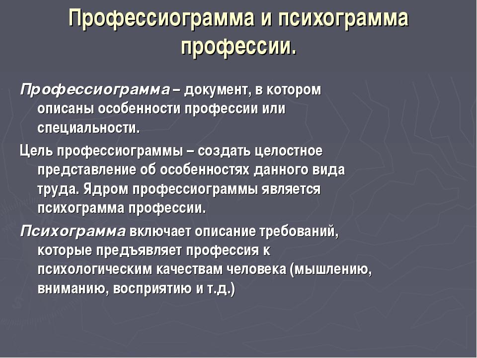 Профессиограмма и психограмма профессии. Профессиограмма – документ, в которо...
