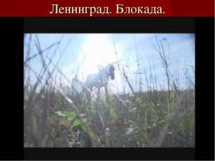 Ленинград. Блокада.