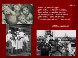 Дети войны - и веет холодом, Дети войны – и пахнет голодом, Дети войны – и д