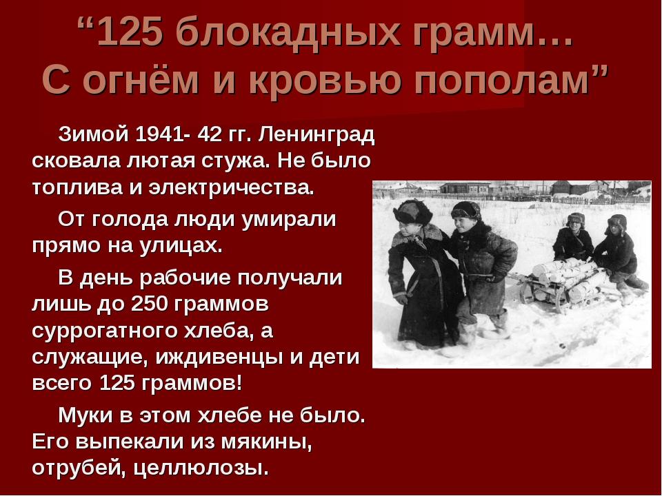 """""""125 блокадных грамм… С огнём и кровью пополам"""" Зимой 1941- 42 гг. Ленинград..."""