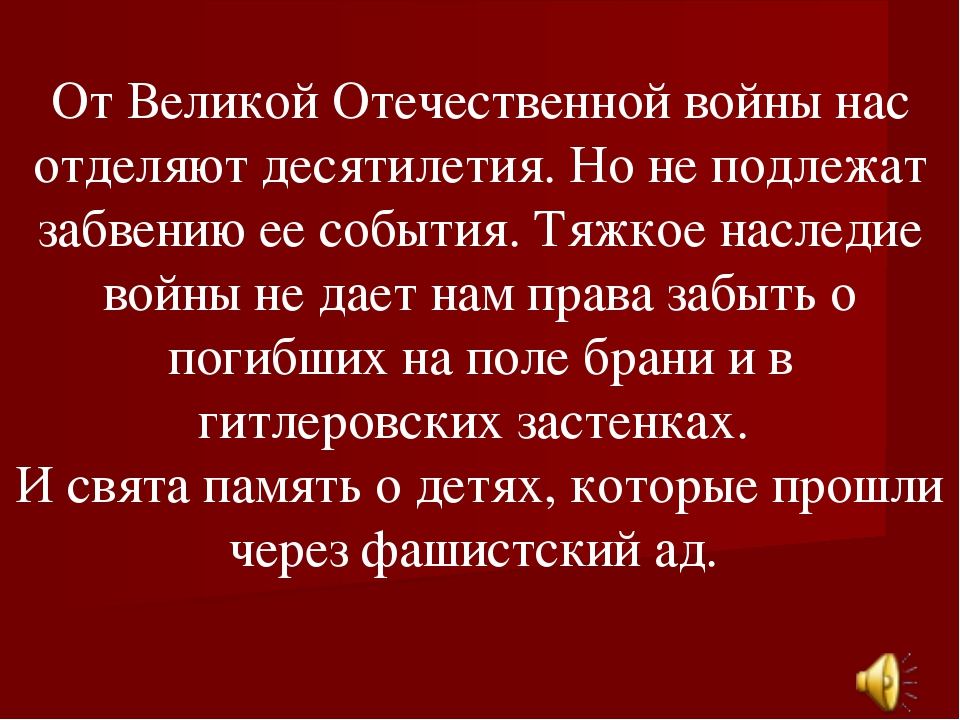 От Великой Отечественной войны нас отделяют десятилетия. Но не подлежат забве...