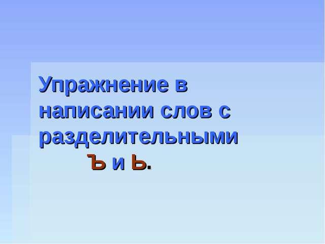 Упражнение в написании слов с разделительными Ъ и Ь.