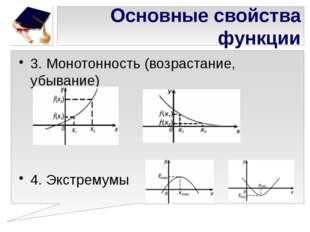 Основные свойства функции 3. Монотонность (возрастание, убывание) 4. Экстремумы