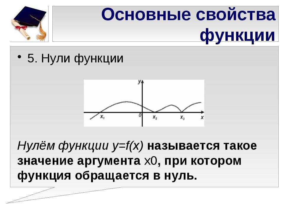 Основные свойства функции 5. Нули функции Нулём функции y=f(x) называется так...