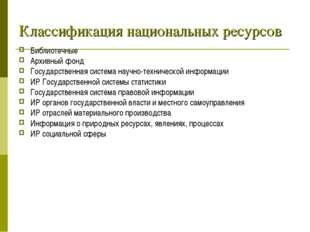 Классификация национальных ресурсов Библиотечные Архивный фонд Государственна