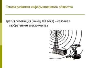 Этапы развития информационного общества Третья революция (конец XIX века) – с