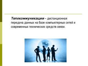 Телекоммуникации – дистанционная передача данных на базе компьютерных сетей и