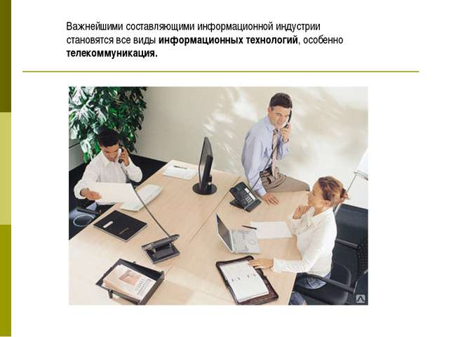Важнейшими составляющими информационной индустрии становятся все виды информа...