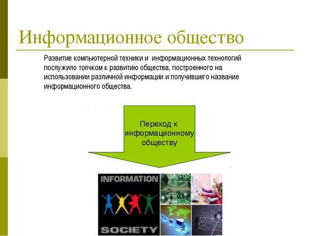 Информационное общество Развитие компьютерной техники и информационных технол...