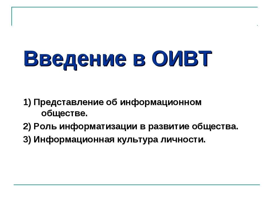 Введение в ОИВТ 1) Представление об информационном обществе. 2) Роль информат...
