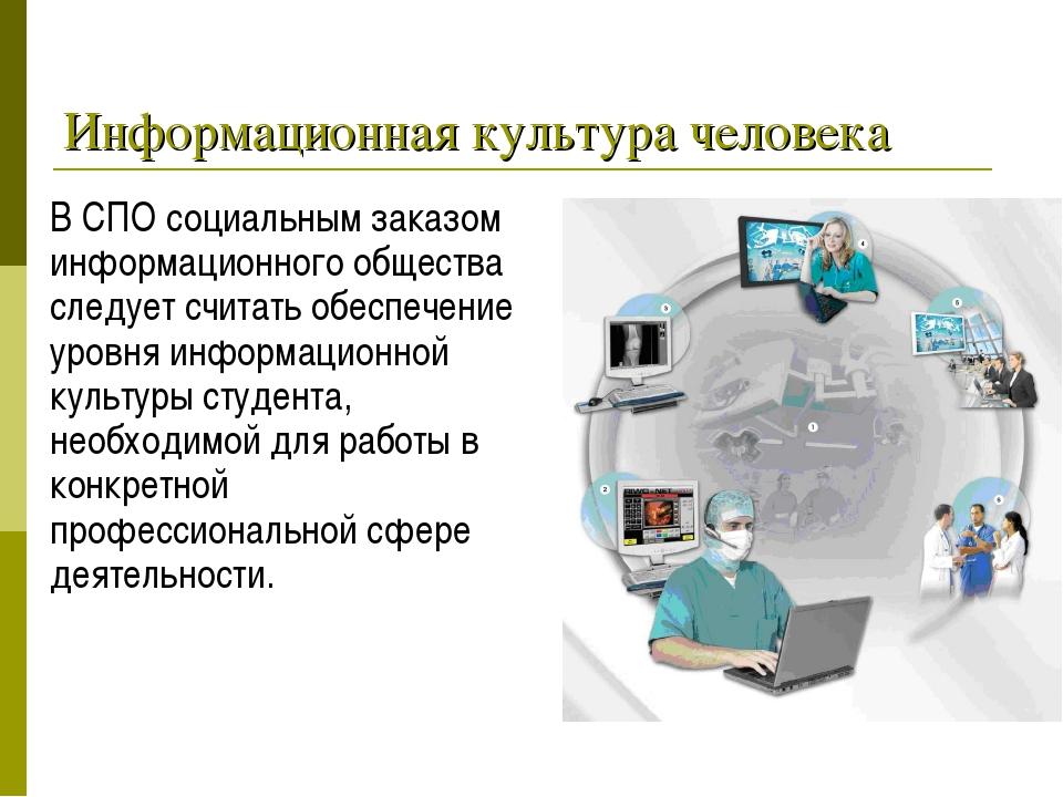 Информационная культура человека В СПО социальным заказом информационного об...