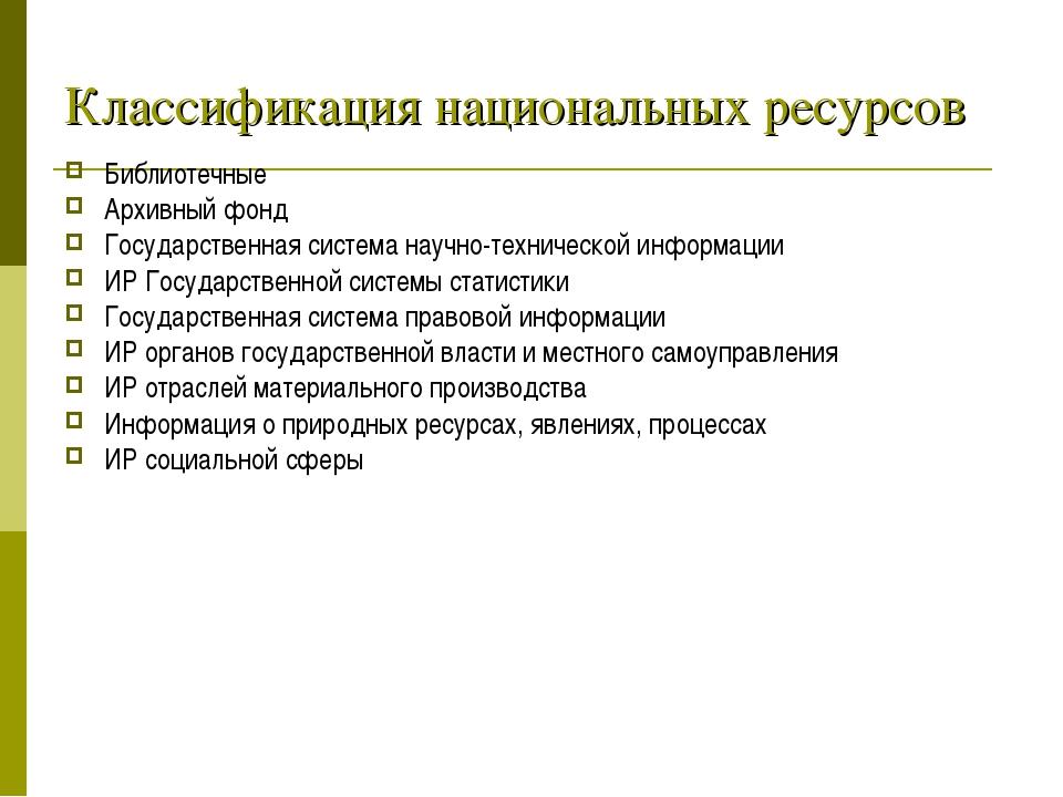 Классификация национальных ресурсов Библиотечные Архивный фонд Государственна...