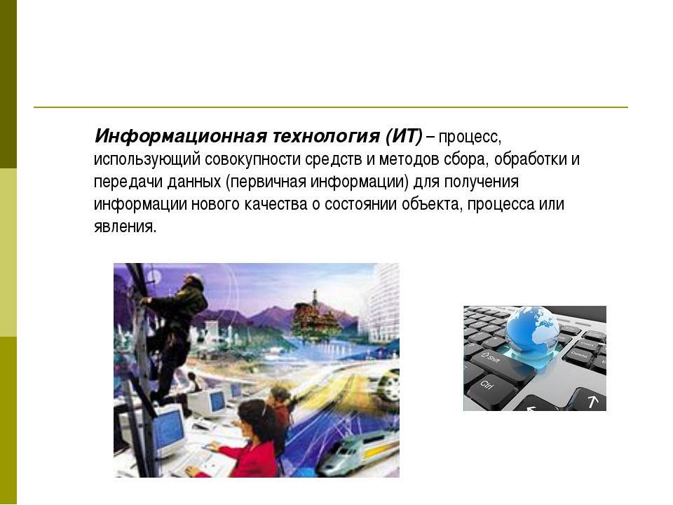 Информационная технология (ИТ) – процесс, использующий совокупности средств и...