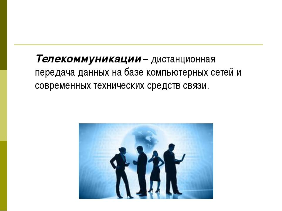Телекоммуникации – дистанционная передача данных на базе компьютерных сетей и...