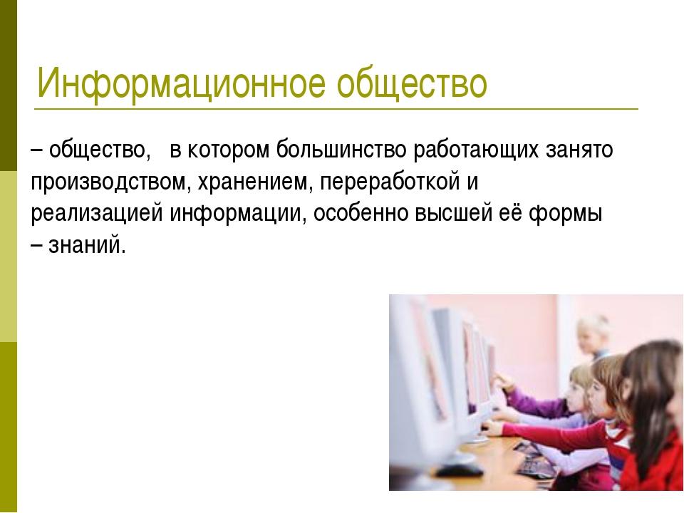 – общество, в котором большинство работающих занято производством, хранением,...