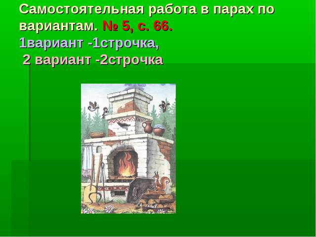 Самостоятельная работа в парах по вариантам. № 5, с. 66. 1вариант -1строчка,...