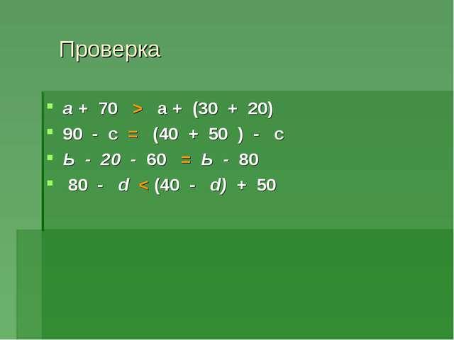 Проверка а + 70 > а + (30 + 20) 90 - с = (40 + 50 ) - с Ь - 20 - 60 = Ь -...
