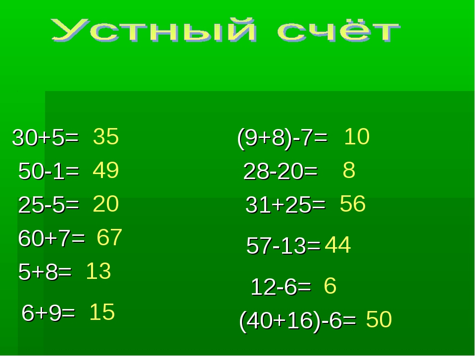 30+5= 50-1= 25-5= 60+7= 5+8= 6+9= (9+8)-7= 28-20= 31+25= 57-13= 12-6= (40+16...