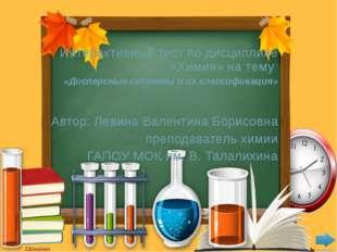 Интерактивный тест по дисциплине «Химия» на тему «Дисперсные системы и их кла