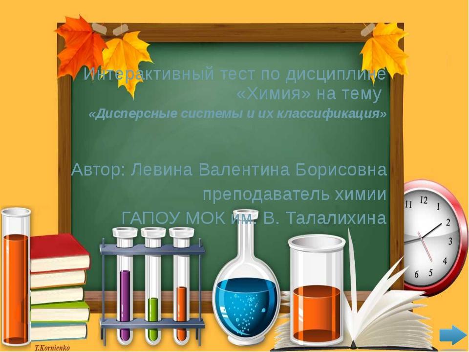 Интерактивный тест по дисциплине «Химия» на тему «Дисперсные системы и их кла...