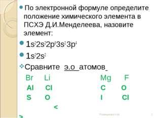 По электронной формуле определите положение химического элемента в ПСХЭ Д.И.М