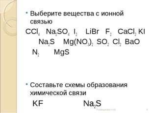 Выберите вещества с ионной связью CCl4 Na2SO4 I2 LiBr F2 CaCl2 KI Na2S Mg(NO3