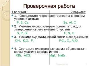 Проверочная работа 1 вариант 2 вариант 1. Определите число электронов на внеш