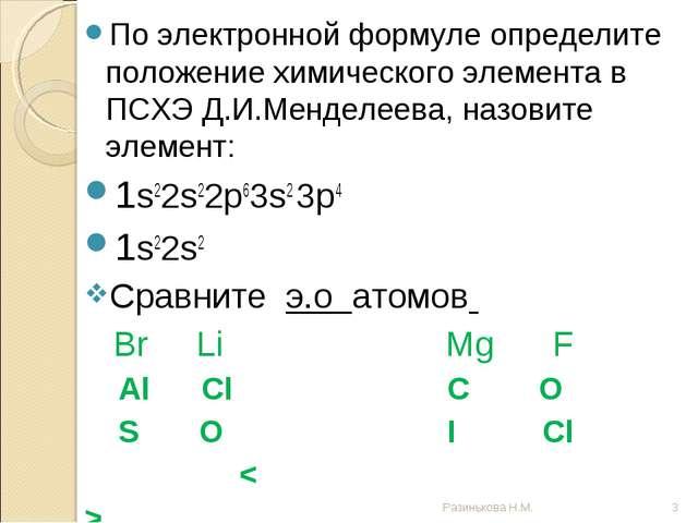 По электронной формуле определите положение химического элемента в ПСХЭ Д.И.М...