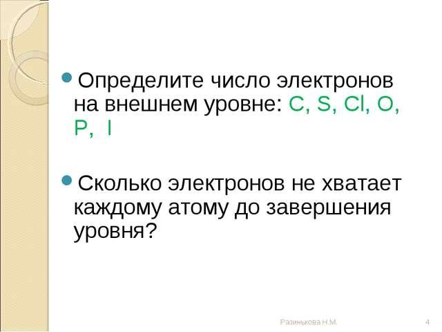 Определите число электронов на внешнем уровне: C, S, Cl, O, P, I Сколько элек...