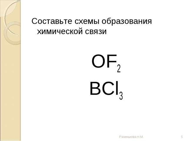 Составьте схемы образования химической связи OF2 BCl3 Разинькова Н.М. * Разин...