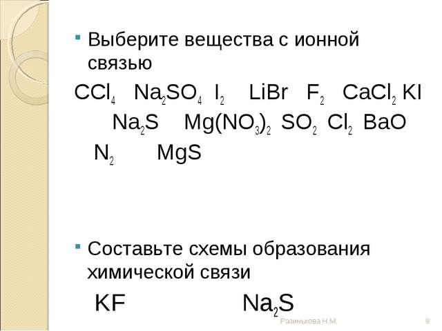 Выберите вещества с ионной связью CCl4 Na2SO4 I2 LiBr F2 CaCl2 KI Na2S Mg(NO3...