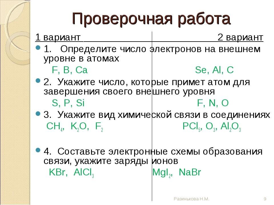 Проверочная работа 1 вариант 2 вариант 1. Определите число электронов на внеш...