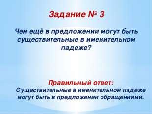Задание № 3 Чем ещё в предложении могут быть существительные в именительном п