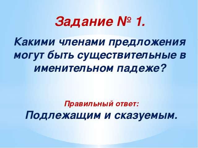 Задание № 1. Какими членами предложения могут быть существительные в именител...