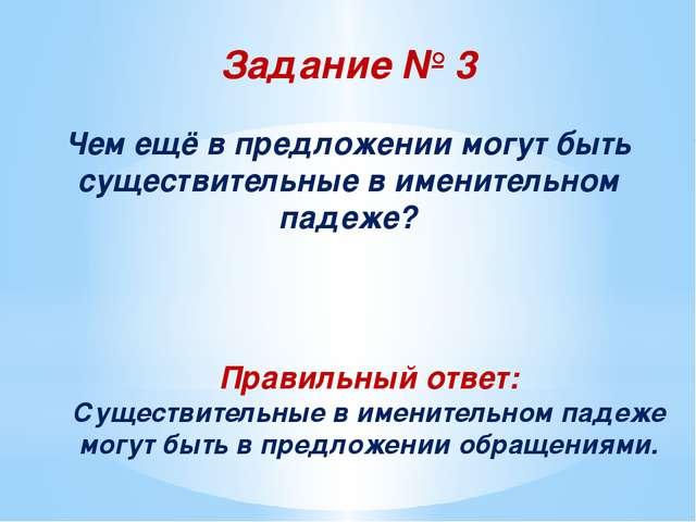 Задание № 3 Чем ещё в предложении могут быть существительные в именительном п...