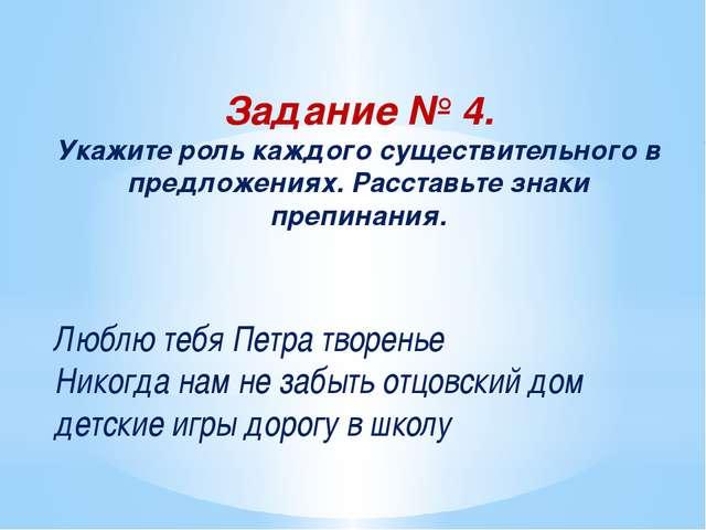 Задание № 4. Укажите роль каждого существительного в предложениях. Расставьте...