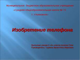 Изобретение телефона Муниципальное бюджетное образовательное учреждение «Сре