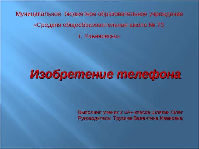 Изобретение телефона Муниципальное бюджетное образовательное учреждение «Сре...