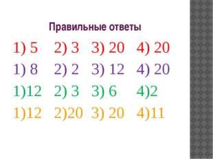 Правильные ответы 1) 5 2) 3 3) 20 4) 20 1) 8 2) 2 3) 12 4) 20 1)12 2) 3 3) 6