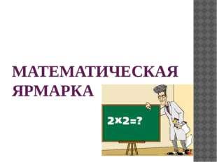 МАТЕМАТИЧЕСКАЯ ЯРМАРКА